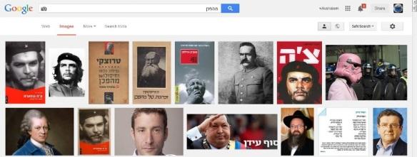 """תוצאות חיפוש התמונה עבור """"מהפכן"""". משום מה אין שם עדיין פקיד אוצר..."""