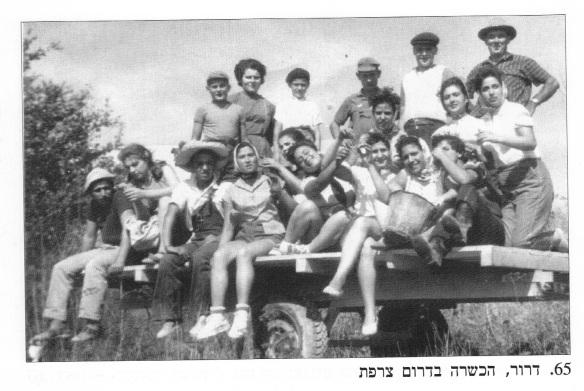 האם הם אשכנזים? הכשרה חלוצית של צעירים מרוקאים בדרך לישראל.